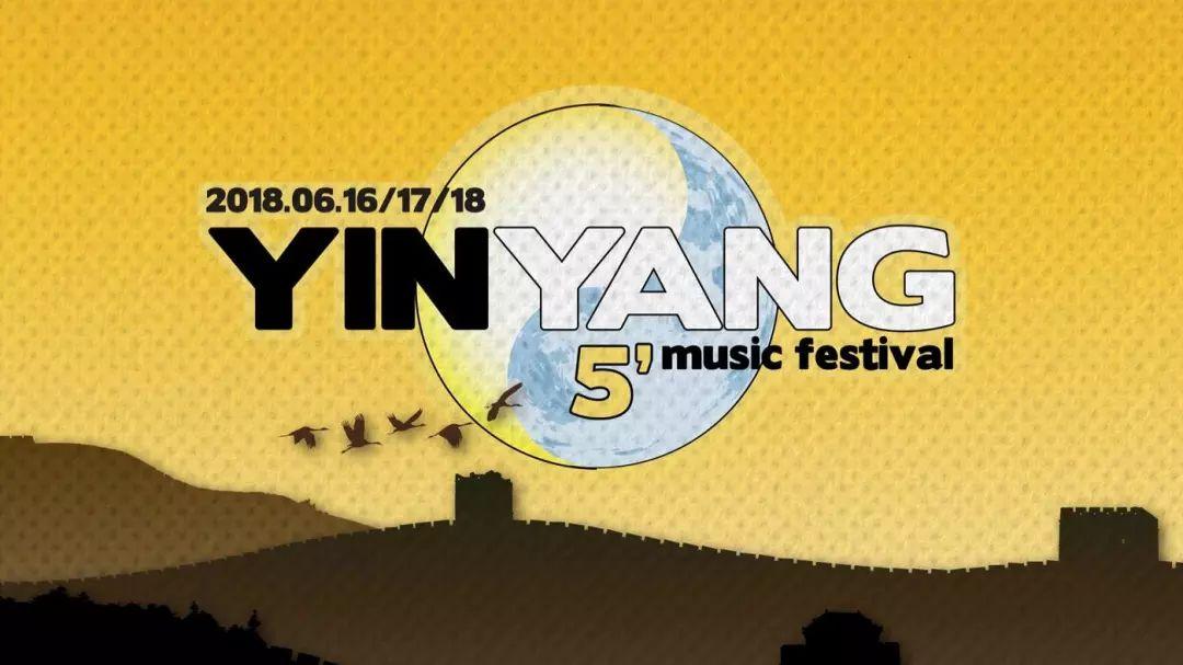 2018 YinYang Music Festival