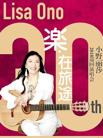 Lisa Ono 2018 China Tour