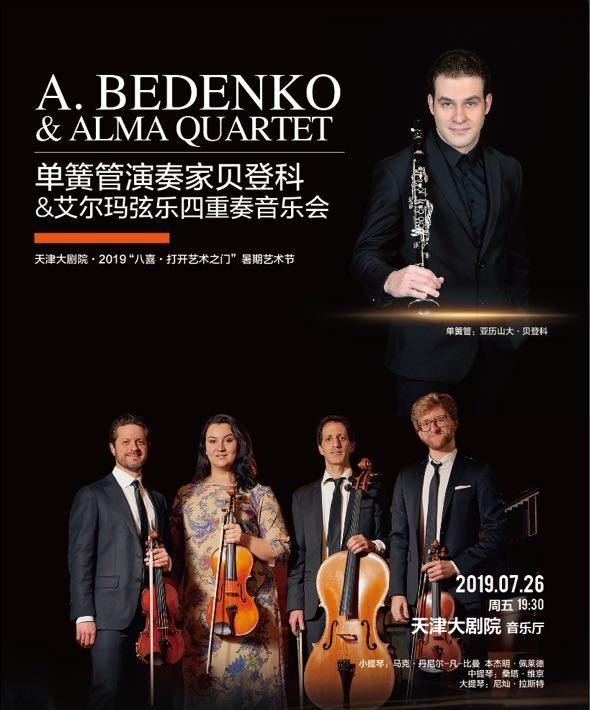 A. Bedenko Alma Quartet