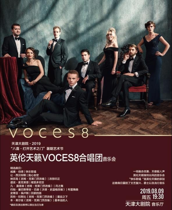 The British choral group VOCES8 Concert